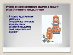 Русская деревянная матрешка родилась в конце 19 века в Сергиевском посаде, За