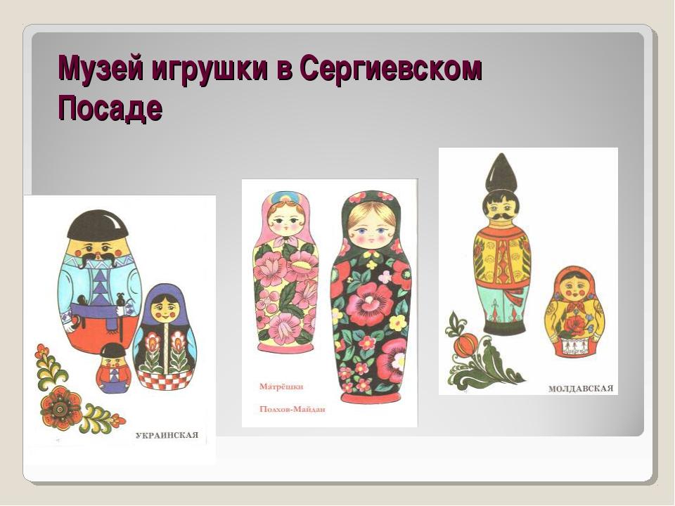 Музей игрушки в Сергиевском Посаде