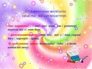 а)ақпараттық: қазақ халқының ою-өрнектері туралы мағлұмат беру. ә)коммуникат