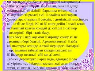 Қазақ халқының киіз, сырмақ басу және алаша тоқу өнері Қазақ қолөнерінде пай