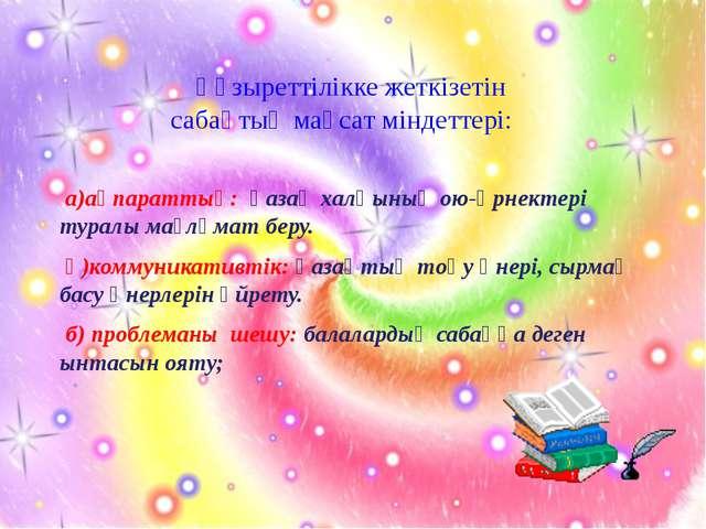 а)ақпараттық: қазақ халқының ою-өрнектері туралы мағлұмат беру. ә)коммуникат...