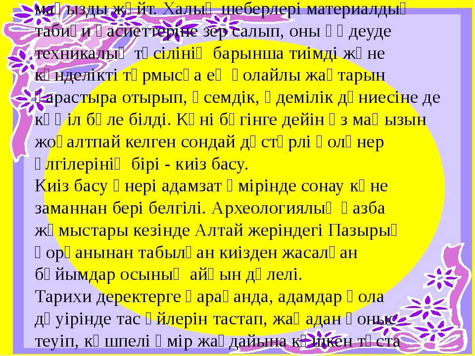 Қазақ халқының киіз, сырмақ басу және алаша тоқу өнері Қазақ қолөнерінде пай...