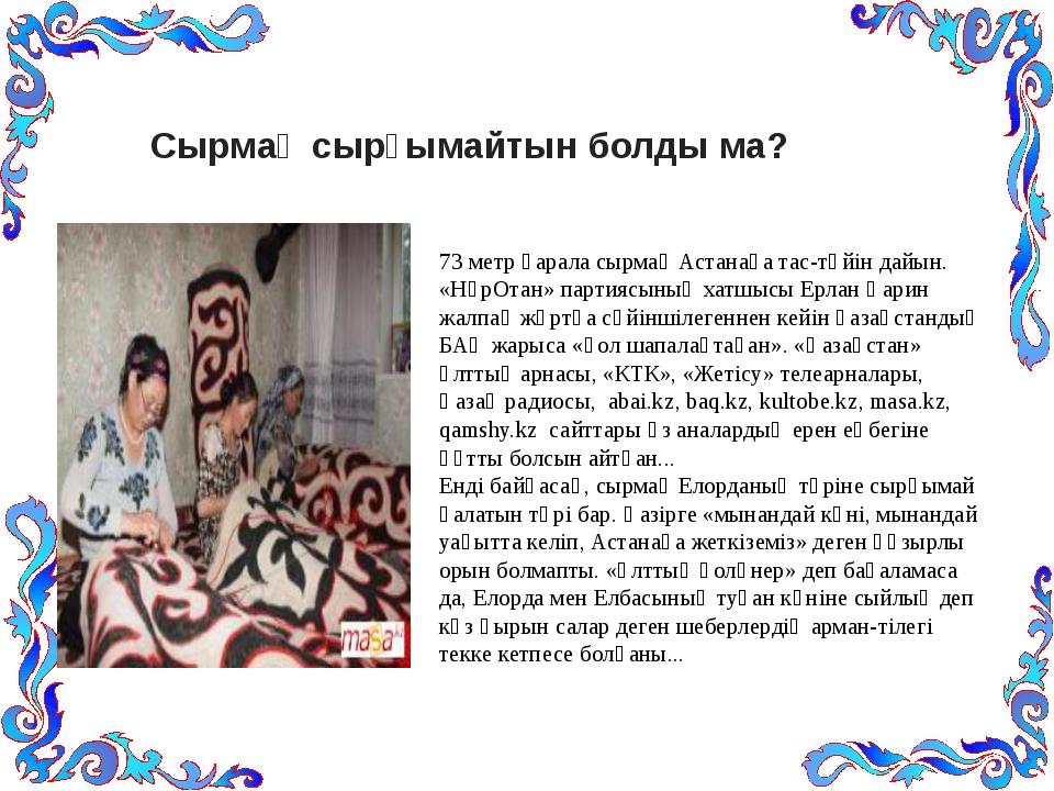 Сырмақ сырғымайтын болды ма? 73 метр қарала сырмақ Астанаға тас-түйін дайын....