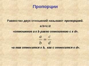 Пропорции Равенство двух отношений называют пропорцией. а:b=c:d «отношение а