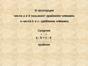 Средние а : b = c : d крайние В пропорции числа а и d называют крайними члена