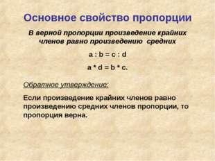 Основное свойство пропорции В верной пропорции произведение крайних членов ра