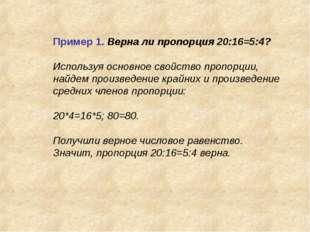 Пример 1. Верна ли пропорция 20:16=5:4? Используя основное свойство пропорции