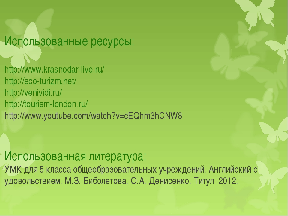 Использованные ресурсы: http://www.krasnodar-live.ru/ http://eco-turizm.net/...