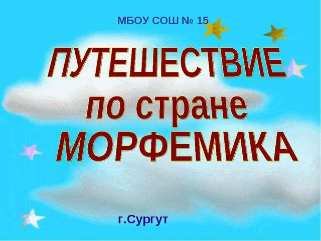 МБОУ СОШ № 15 г.Сургут