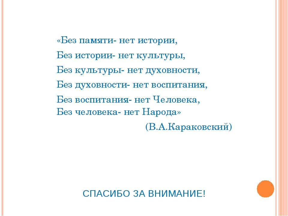 «Без памяти- нет истории, Без истории- нет культуры, Без культуры- нет духовн...