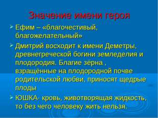 Значение имени героя Ефим – «благочестивый, благожелательный» Дмитрий восходи