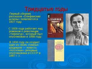 Тридцатые годы Первый сборник рассказов «Епифанские шлюзы» появляется в 1927