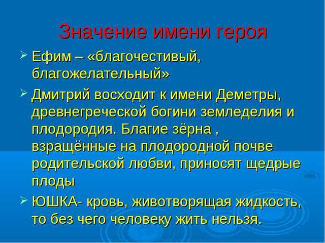 Значение имени героя Ефим – «благочестивый, благожелательный» Дмитрий восходи...