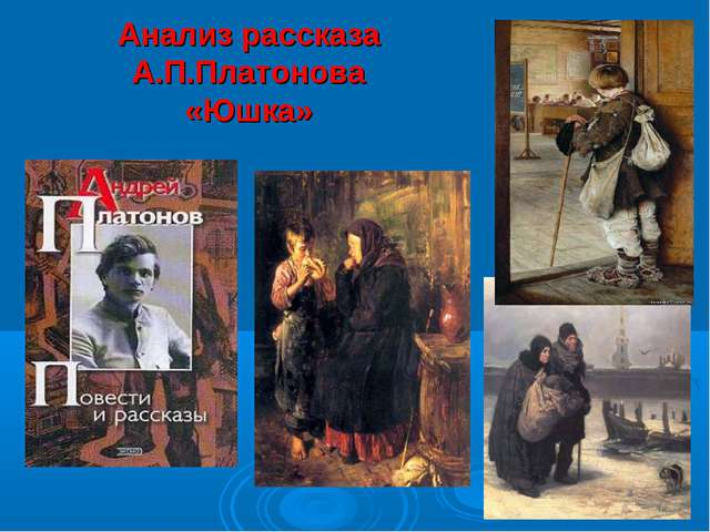 Анализ рассказа А.П.Платонова «Юшка»