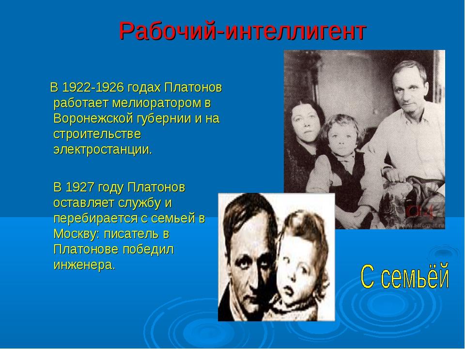 Рабочий-интеллигент В 1922-1926 годах Платонов работает мелиоратором в Вороне...