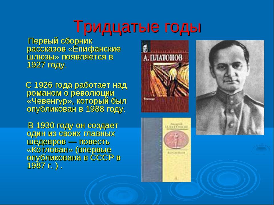 Тридцатые годы Первый сборник рассказов «Епифанские шлюзы» появляется в 1927...