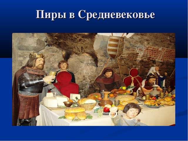 Пиры в Средневековье