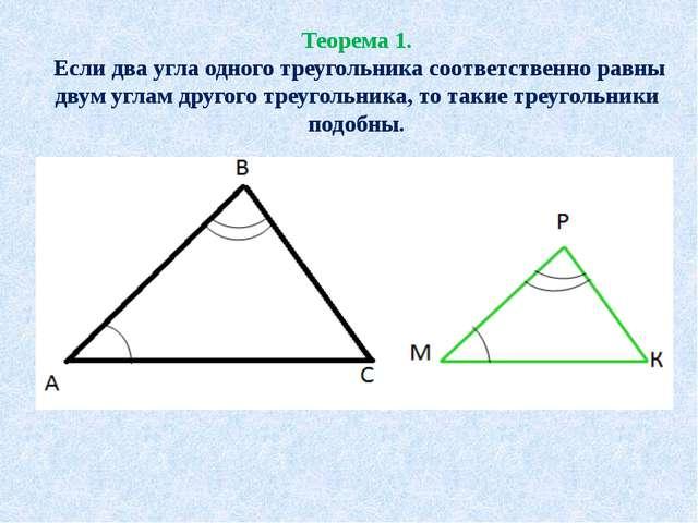 Теорема 1. Если два угла одного треугольника соответственно равны двум углам...