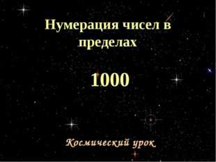 Нумерация чисел в пределах 1000 Космический урок