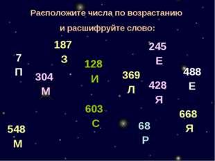 Расположите числа по возрастанию и расшифруйте слово: 7П 304 М 68 Р 548 М 128