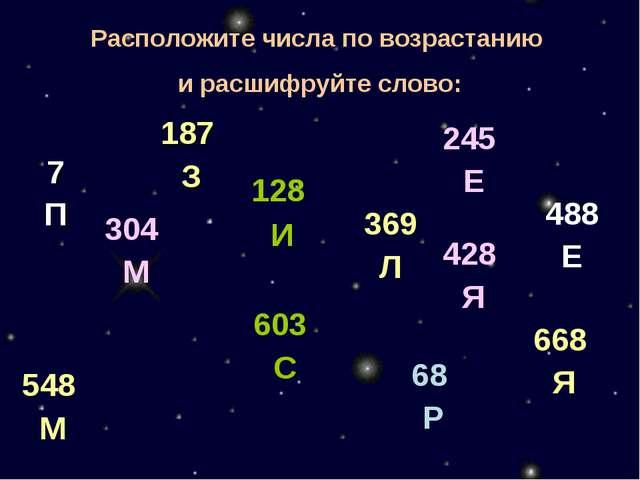 Расположите числа по возрастанию и расшифруйте слово: 7П 304 М 68 Р 548 М 128...