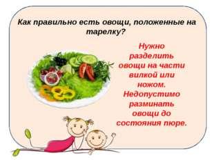 Как правильно есть овощи, положенные на тарелку? Нужно разделить овощи на ча