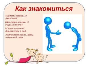 Как знакомиться «Будем знакомы, я-Анатолий. Мне скоро восемь. Я учусь в школе