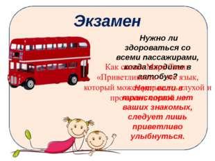 Экзамен Нужно ли здороваться со всеми пассажирами, когда входите в автобус? Н
