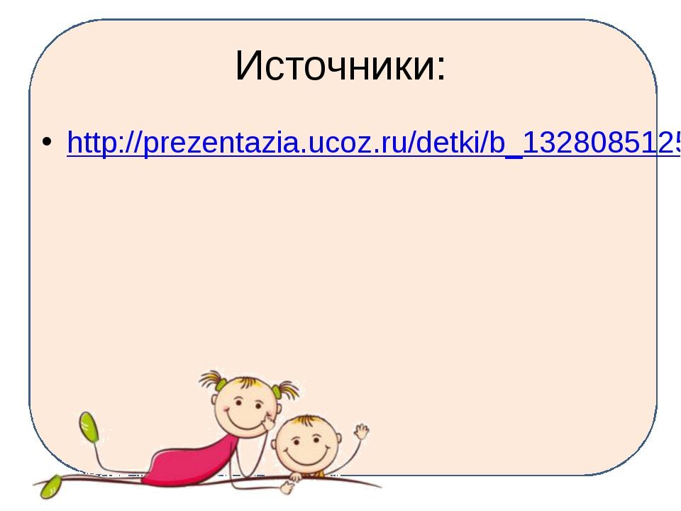 Источники: http://prezentazia.ucoz.ru/detki/b_1328085125805.jpg