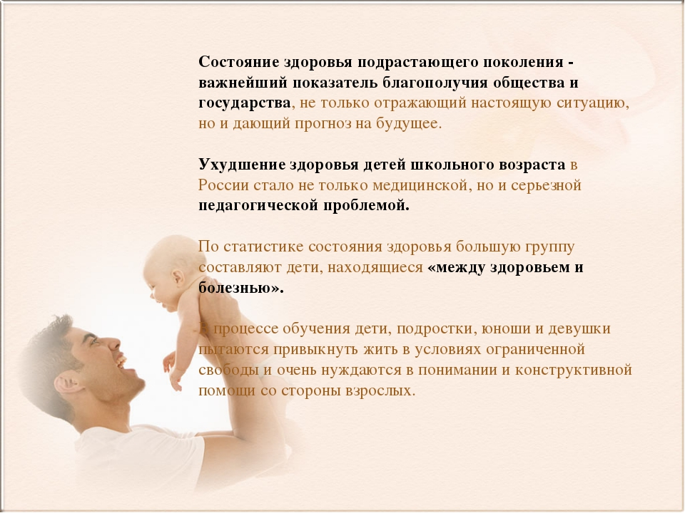 Состояние здоровья подрастающего поколения - важнейший показатель благополучи...