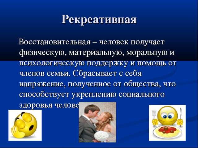 Рекреативная Восстановительная – человек получает физическую, материальную, м...