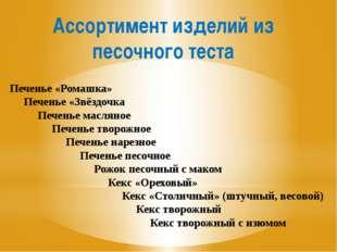 Ассортимент изделий из песочного теста Печенье «Ромашка» Печенье «Звёздочка П