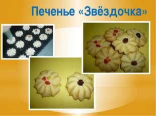 Печенье «Звёздочка»