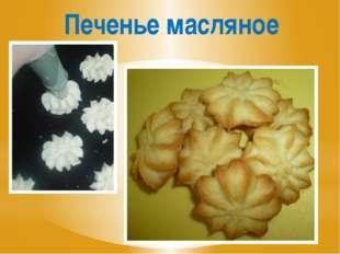 Печенье масляное