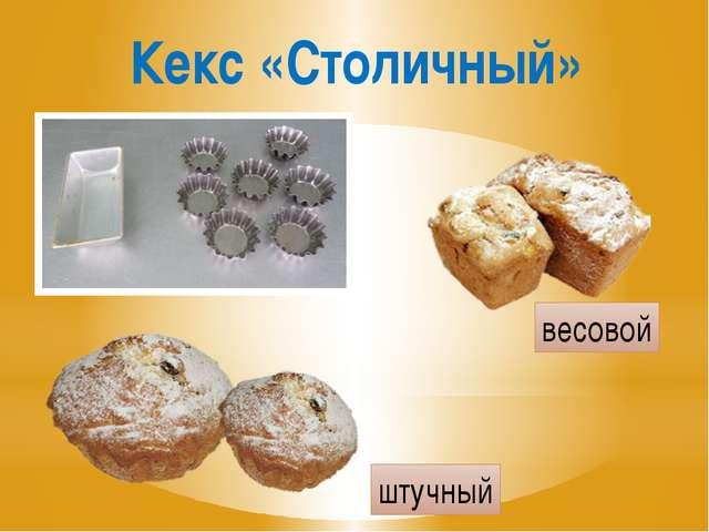 Кекс «Столичный» весовой штучный