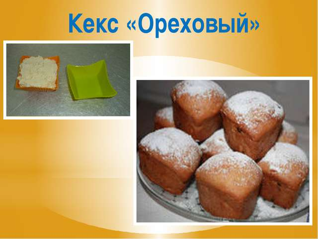 Кекс «Ореховый»