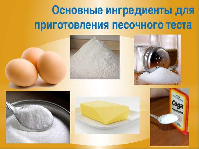 Основные ингредиенты для приготовления песочного теста