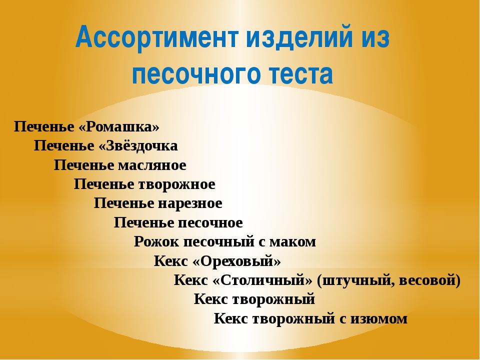 Ассортимент изделий из песочного теста Печенье «Ромашка» Печенье «Звёздочка П...
