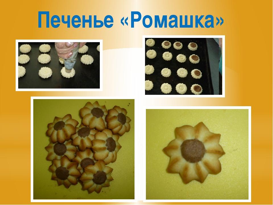 Печенье «Ромашка»