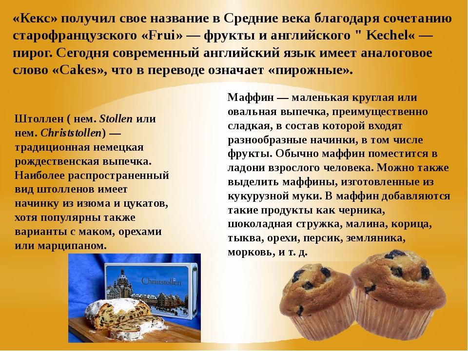 «Кекс» получил свое название в Средние века благодаря сочетанию старофранцузс...