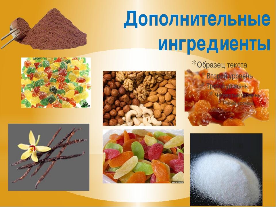 Дополнительные ингредиенты