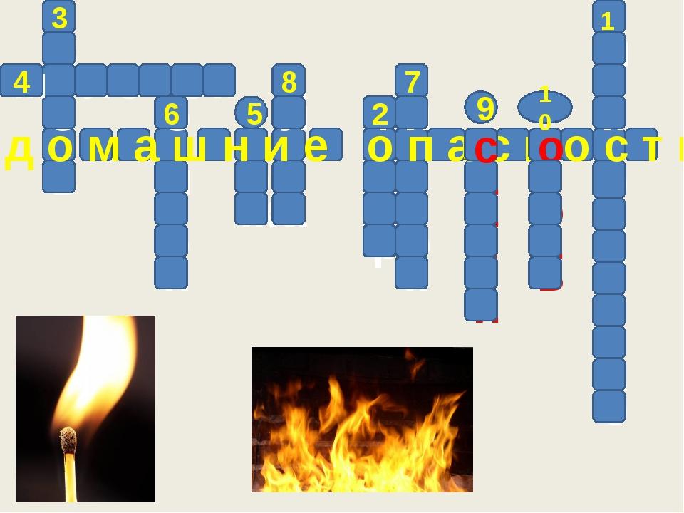 в е э л е к р и ч с т в о 1 т п п и ч к и о р 2 г о з ь 3 м л о т о к 4 о ж б...