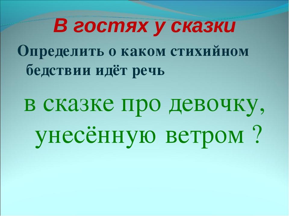 В гостях у сказки Определить о каком стихийном бедствии идёт речь в сказке пр...