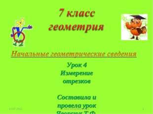 Урок 4 Измерение отрезков Составила и провела урок Яворсюк Т.Ф. 13.07.2012 *