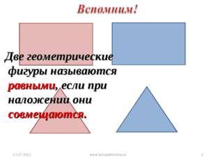 13.07.2012 * Две геометрические фигуры называются равными, если при наложении
