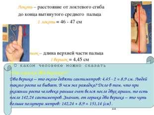 Локоть – расстояние от локтевого сгиба до конца вытянутого среднего пальца 1