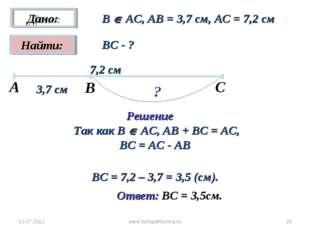 13.07.2012 * В  АС, АВ = 3,7 см, АС = 7,2 см ВС - ? Решение ? Так как В  АС