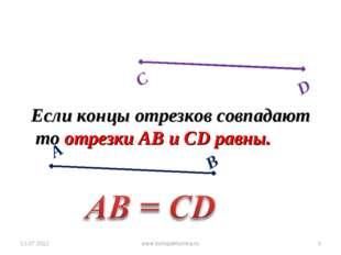13.07.2012 * Если концы отрезков совпадают то отрезки АВ и СD равны. www.kons