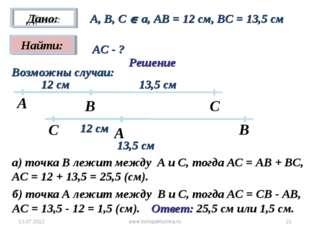 13.07.2012 * А, В, С  а, АВ = 12 см, ВС = 13,5 см АС - ? Решение Возможны сл