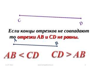 13.07.2012 * Если концы отрезков не совпадают то отрезки АВ и СD не равны. ww